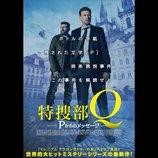 大ヒットミステリーシリーズ最新作『特捜部Q Pからのメッセージ』予告編&ビジュアル公開