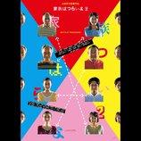 山田洋次監督作『家族はつらいよ2』予告編 横尾忠則がデザインしたポスタービジュアルも