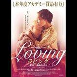 実話を基にしたラブストーリー ジェフ・ニコルズ新作『ラビング 愛という名前のふたり』公開へ