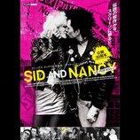 リマスター版『シド・アンド・ナンシー』、英国版を再編集した予告映像&新ビジュアル
