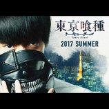 実写映画『東京喰種 トーキョーグール』、窪田正孝演じるカネキのイメージビジュアル公開