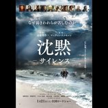 『沈黙ーサイレンスー』日本版ポスター&特報映像 A・ガーフィールド&A・ドライバーが並ぶ