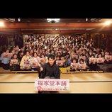 三代目JSB山下健二郎『福家堂本舗』建仁寺上映会 山下「これからも役者をやっていきたい」
