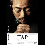 『TAP-THE LAST SHOW-』公開日決定 水谷豊「ダンサーたちと作り上げた映画とショウ」