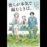 生田斗真主演『彼らが本気で編むときは、』ノベライズ本発売へ 漫画家・今日マチ子とコラボ