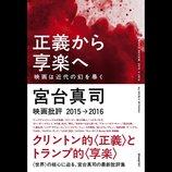 宮台真司×中森明夫によるトークイベント開催間近!