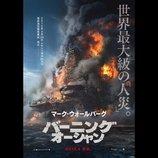 メキシコ湾原油流出事故を映画化 M・ウォールバーグ主演『バーニング・オーシャン』公開決定