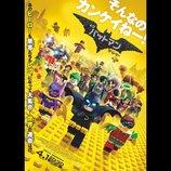 『レゴバットマン ザ・ムービー』ポスター&本予告映像 宿敵ジョーカーが涙する姿も