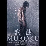 綾野剛と村上虹郎が剣を交わす 熊切和嘉監督最新作『武曲 MUKOKU』特報映像