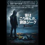 永井豪原作『鋼鉄ジーグ』モチーフのイタリア映画、『皆はこう呼んだ、鋼鉄ジーグ』公開決定