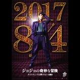 山崎賢人、紫の学ラン&リーゼント姿に 実写版『ジョジョの奇妙な冒険』東方仗助ビジュアル