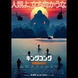 『キングコング:髑髏島の巨神』キングコングが咆哮する姿捉えた日本版ポスタービジュアル公開