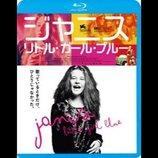 『ジャニス:リトル・ガール・ブルー』&『フェスティバル・エクスプレス』ブルーレイ&DVD発売へ
