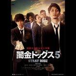青木玄徳&山田裕貴の容赦ない取り立てシーンも 『闇金ドッグス5』予告映像