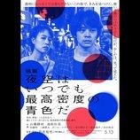 石井裕也最新作『映画 夜空はいつでも最高密度の青色だ』、石橋静河&池松壮亮の姿捉えた超特報