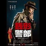 鈴木亮平、銭形警部の悩める姿を披露 『銭形警部』WOWOW版ポスター公開へ