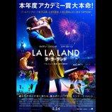 デイミアン・チャゼル監督作『ラ・ラ・ランド』、華やかで躍動感溢れる本ポスター公開へ