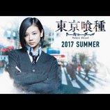 清水富美加がショートカットに! 映画『東京喰種』トーカのキャラクター写真公開