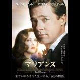 ブラッド・ピット×マリオン・コティヤール共演『マリアンヌ』、日本オリジナルポスター公開