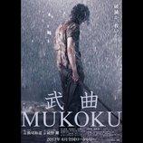 綾野剛主演映画『武曲 MUKOKU』、応援団を募集するクラウドファンディングをスタート