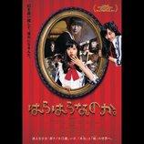 酒井麻衣監督最新作『はらはらなのか。』、吉田凜音、おとぎ話、Vampilliaが劇中歌に参加