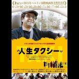 イラン・テヘランに暮らす人々のリアル描く ジャファル・パナヒ監督作『人生タクシー』予告映像