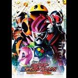 『仮面ライダー平成ジェネレーションズ』DVD&ブルーレイ発売 特典ディスク付きコレクターズパックも