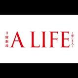 B'z、木村拓哉主演ドラマ『A LIFE〜愛しき人〜』主題歌にコメント 「納得のいく作品が完成した」