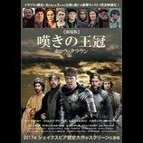 ベネディクト・カンバーバッチら出演の英国ドラマ『ホロウ・クラウン』 東京、大阪で劇場公開