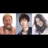 『キングコング:髑髏島の巨神』 吹替版キャストにGACKT、佐々木希、真壁刀義が決定