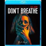『ドント・ブリーズ』ブルーレイ&DVD発売決定 吹替版キャストに水樹奈々、梶裕貴ら