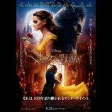 ベルと野獣、2人の対照的な姿が エマ・ワトソン主演『美女と野獣』日本版ポスタービジュアル
