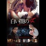 ジャッキー・チェン製作『白い闇の女』予告&ポスター E・ブロディが愛欲に溺れる男を演じる