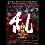 黒澤明監督作『乱 4K』公開決定 完全オリジナルの予告映像&ポスターも