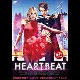 音楽×ダンスのエンタメ映画『ハートビート』続編製作へ マイケル・ダミアンが監督続投