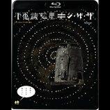 「クー!」78連発! 『不思議惑星キン・ザ・ザ』ブルーレイ発売記念特別動画公開