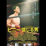 マイルズ・テラーが伝説のボクサーに スコセッシ製作総指揮『ビニー/信じる男』公開決定