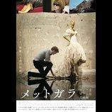 ウォン・カーウァイやジョン・ガリアーノも登場 ドキュメンタリー『メットガラ』予告編