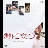 浅野忠信×深田晃司『淵に立つ』DVD&ブルーレイ発売へ 特典ディスク付き豪華版も