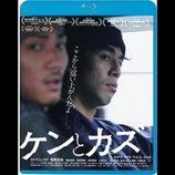青春映画『ケンとカズ』ブルーレイ&DVD、5月3日発売 原案の短編映画が特典に