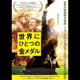 G・カネ脚本・主演『世界にひとつの金メダル』初夏公開 オリンピック目指した男の実話描く