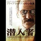 伝説の麻薬捜査官の実話に基づくクライム・サスペンス B・クランストン主演『潜入者』公開決定