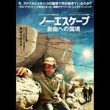 ホナス・キュアロン監督作『ノー・エスケープ』公開へ アメリカとメキシコ国境舞台の逃走劇