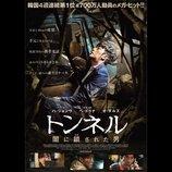 ハ・ジョンウ&ぺ・ドゥナ共演『トンネル 闇に鎖された男』公開決定 ポスター&予告編も