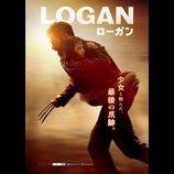 爪を出したウルヴァリンが少女を抱きかかえる 『LOGAN/ローガン』ポスタービジュアル