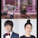 内村光良と長澤まさみが「コール・ミー・メイビー」を熱唱! 『SING/シング』本編映像