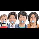 堀井新太、民放連ドラ初主演作『3人のパパ』で子育てに挑む 松井愛莉、山田裕貴、相楽樹ら共演