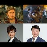 山寺宏一や加藤浩次が再集結 『ガーディアンズ・オブ・ギャラクシー』続編吹替キャスト決定