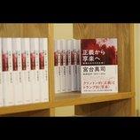宮台真司×富田克也×相澤虎之助 特別鼎談「正義から享楽へ 空族の向かう場所」