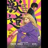 伊藤沙莉と須賀健太のキスシーンも 『獣道』予告編&ポスタービジュアル